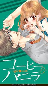 Coffee & Vanilla de Takara Akegami