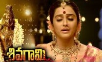 Sivagami 2016 Telugu Movie watch Online