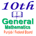 10th Class General Mathematics Notes Punjab Board