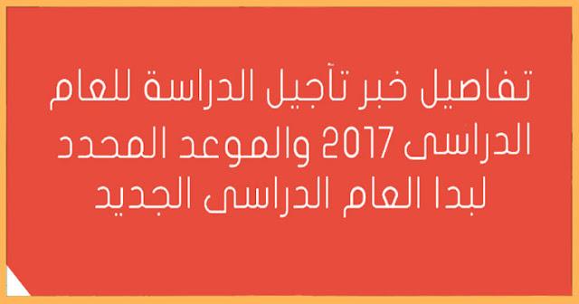 تأجيل الدراسة والموعد النهائي للعام الدراسي 2017-2018