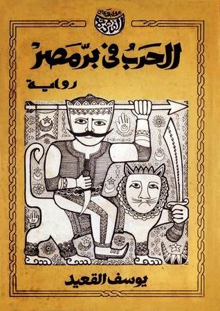 الحرب في بر مصر لـ يوسف القعيد
