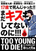 Too Young to Die (2016) DVDRip Full Movie