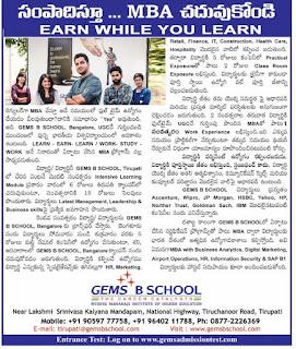 gems b school Tirupati