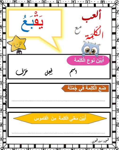 اوراق عمل العب مع الكلمة في اللغة العربية للصف الرابع