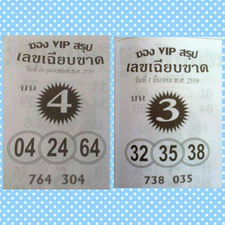 Thai Lotto Tip 001: Thailand Magazine Sure Pair & Single Digit 01 ...