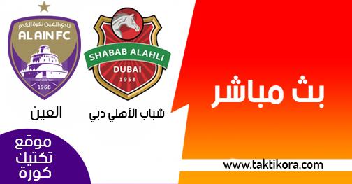 مشاهدة مباراة العين وشباب الاهلي دبي بث مباشر اليوم في دوري الخليج العربي الاماراتي