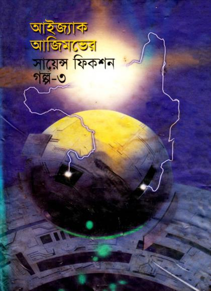 Bangla Onubad Book