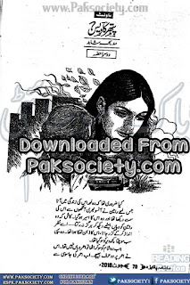 Pathar ka Dais by Madiha Shahid Episode 2 Online Reading