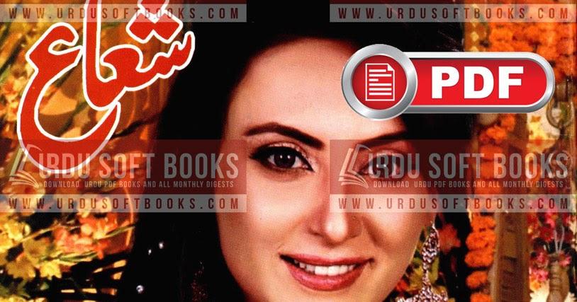 2016 shuaa pdf jan digest