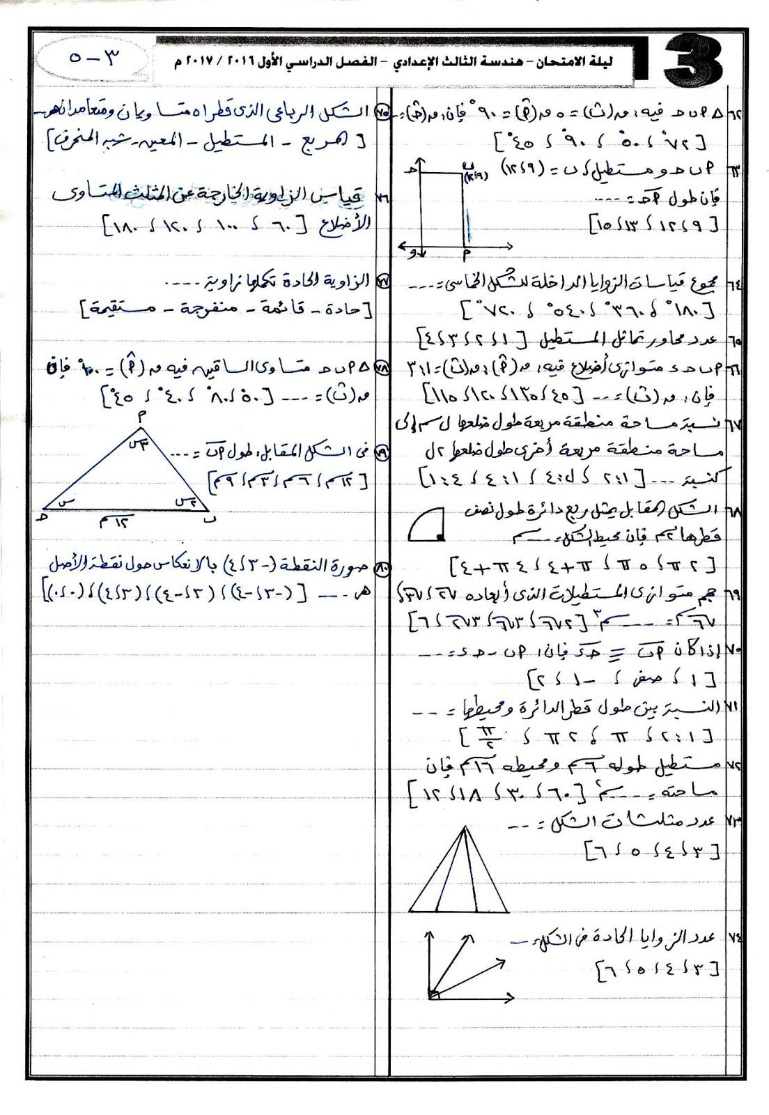 مراجعة ليلة امتحان الهندسة للصف الثالث الاعدادى الفصل الدراسى الاول 2016 /2017 من اعداد الاستاذ عبدالفتاح جمعة 3
