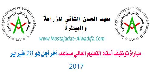 معهد الحسن الثاني للزراعة والبيطرة مباراة توظيف أستاذ التعليم العالي مساعد. آخر أجل هو 28 فبراير 2017