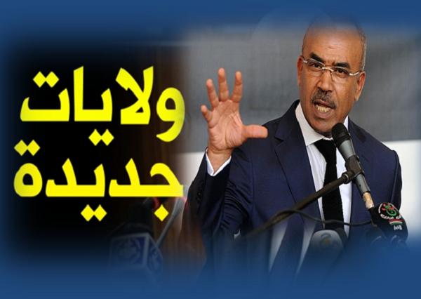 وزير الداخلية يكشف عن إرتقاء 10 دوائر لولايات