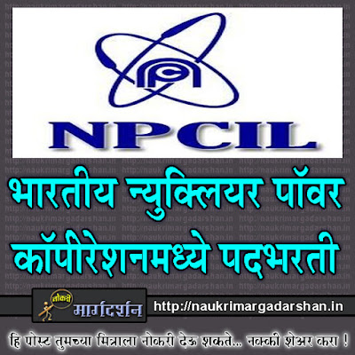 npcil vacancies, government jobs, sarkari naukri, nmk, mahanews, lokmat