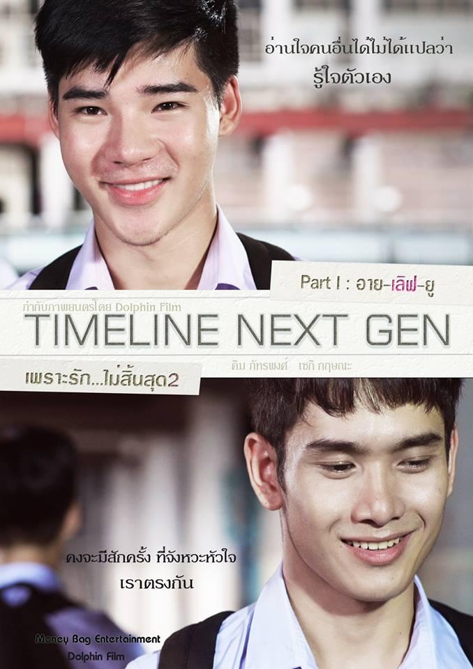Timeline Next Gen เพราะรักไม่สิ้นสุด 2 [HD]