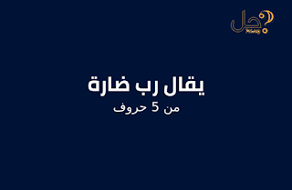 يقال رب ضارة من 5 حروف فطحل لغز 179