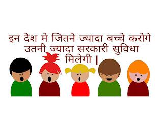 In Four Deshon Mein Adhik Bachche karnapar Milate Hain Public Utility