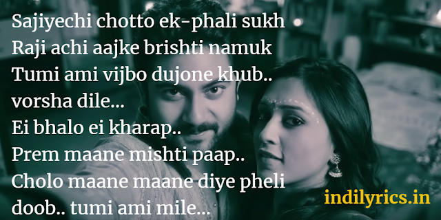 Ei Bhalo Ei Kharap - Golpo Holeo Shotti, song Lyrics with English Translation and Real Meaning
