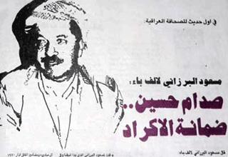 """الخائن """"مسعود بارزاني""""  مستمر بلعبته بمساعدة اسرائيل له  ويضع """"نواة"""" دولة كردستان بـ 6 كلمات ؟!!"""