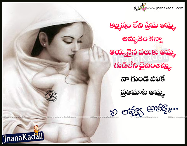 Here is the Mother's Day Telugu greetings images quotes messages for face book friends, Mothers Day wishes to mother, Mothers day text message to Mother, These messages you can forward to your mother / friend through face book, twitter, google plus, tumbler, pinterest,Best Mother Quotations messages in Telugu with mother and child hd wallpapers,best mothers day quotes in Telugu, Telugu Mother Quotes, Telugu Mother Wallpapers, Mothers Day Telugu Quotations with Images