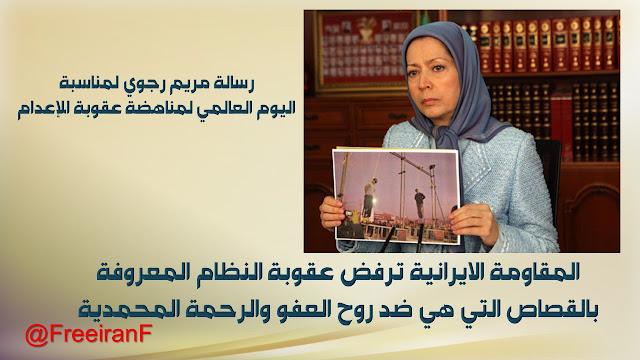 ایران-رسالة مريم رجوي لمناسبة اليوم العالمي لمناهضة عقوبة الإعدام ماكنة الإعدامات مستمرة لحفظ النظام الاستبدادي الحاكم باسم الدين