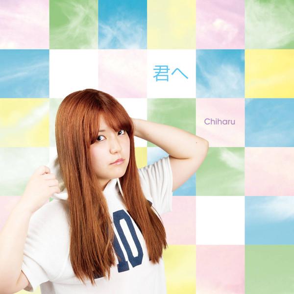 [Single] 千晴 – 君へ (2016.04.20/MP3/RAR)