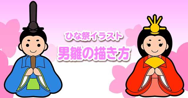 ひな祭り素材 男雛の描き方01 illustrator CC 使い方