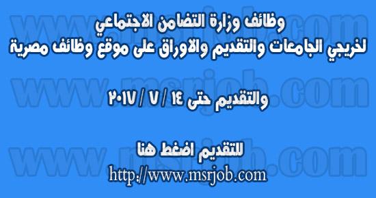 الاعلان الرسمي لوظائف وزارة التضامن الاجتماعي لخريجي الجامعات والتقديم حتى 14 / 7 / 2017