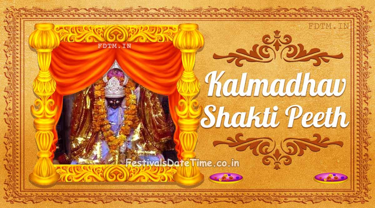 Kalmadhav Shakti Peeth, Amarkantak, Madhya Pradesh, India: The Shaktism