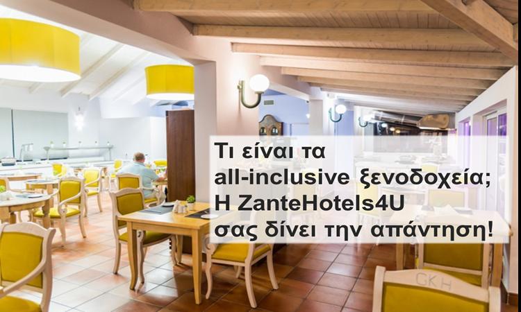 Τι είναι ακριβώς το all-inclusive και προτάσεις αντίστοιχων ξενοδοχείων στη Ζάκυνθο