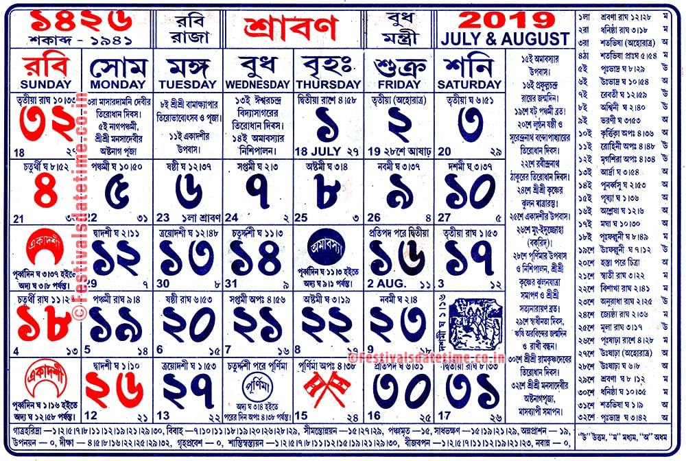 1426 Shraban Panji Calendar, 1426 Bengali Panji Calendar Download in PDF