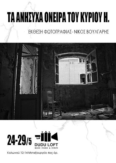 Έκθεση φωτογραφίας - ΝΙΚΟΣ ΒΟΥΛΓΑΡΗΣ
