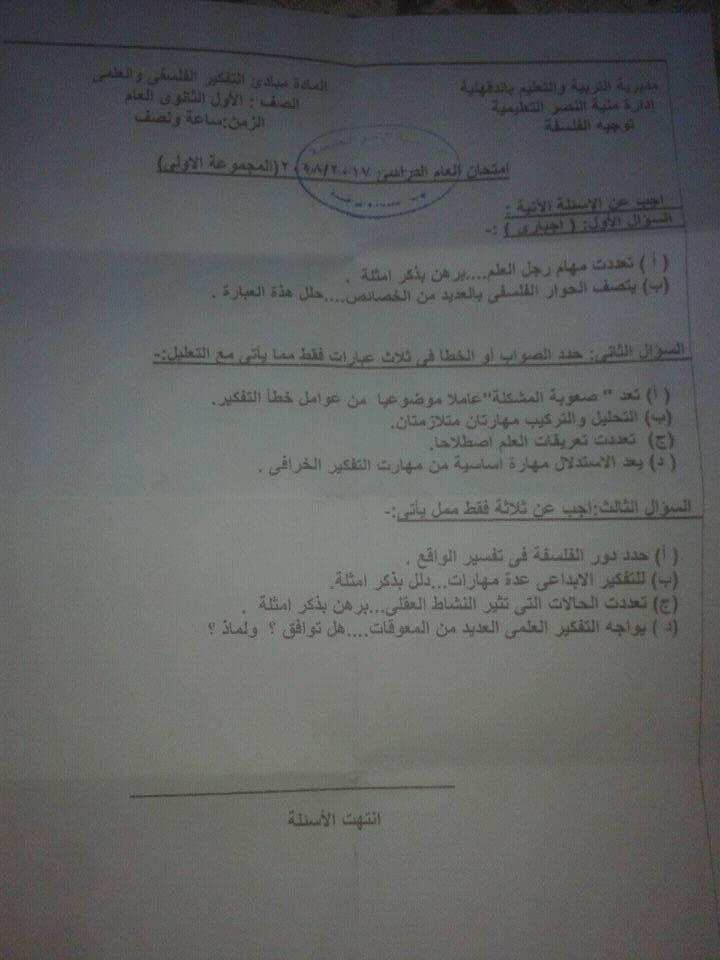 ورق إمتحانات فلسفة للصف الأول الثانوي ترم أول محافظة الدقهلية