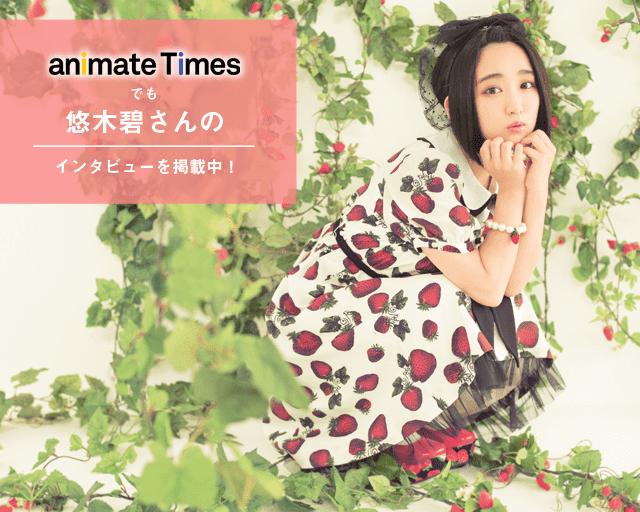 アニメイトタイムズ 悠木碧さんの移籍後初シングル『永遠ラビリンス』のインタビュー