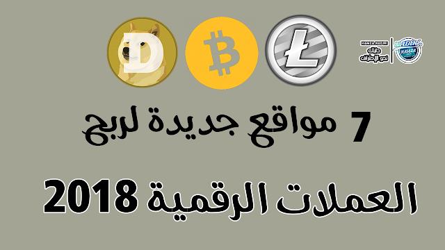 شرح 7 مواقع جديدة لربح العملات الرقمية 2018  Free 7 Altcoin
