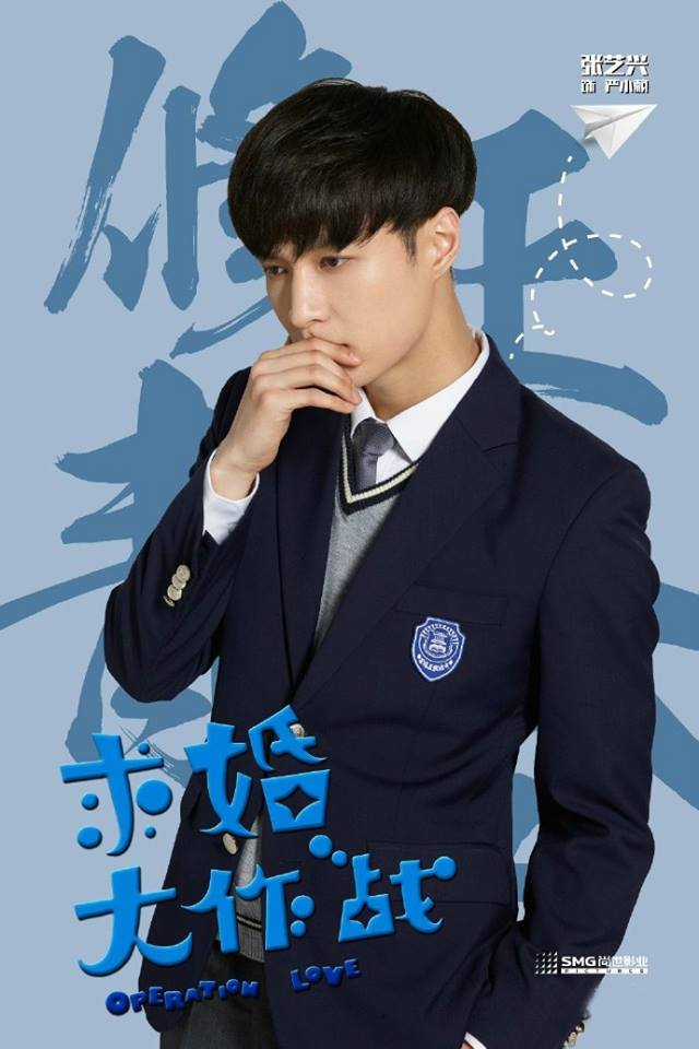 Zhang Yixing Lay Operation Love POSTER