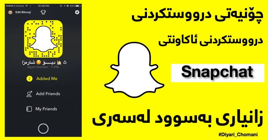 چۆنیەتی درووست کردنی ئەکاونتی سناپچات (snapchat) و چەند زانیاریەک لەسەری