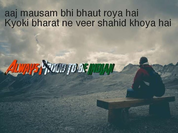 Pulwama Terror Attack के  शहीदों के लिए दो शब्द - Shahid Jawan Shayari In Hindi