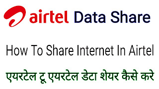 Airtel to airtel internet data share transfer kaise Kare
