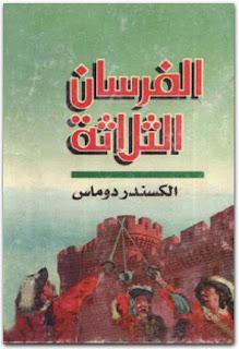 تحميل رواية الفرسان الثلاثة باللغتين الانجليزية والعربية pdf ألكسندر دوماس