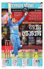 Rajasthan Patrika Epaper | Car Transport India