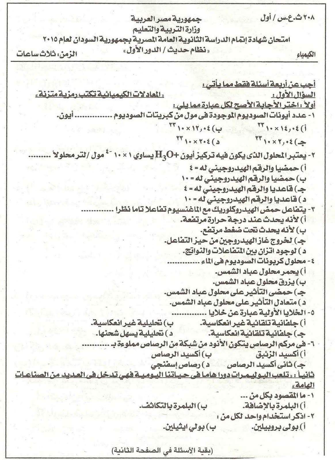 إجابة وإمتحان السودان في الكيمياء كاملا بصورة واضحة عام 2015