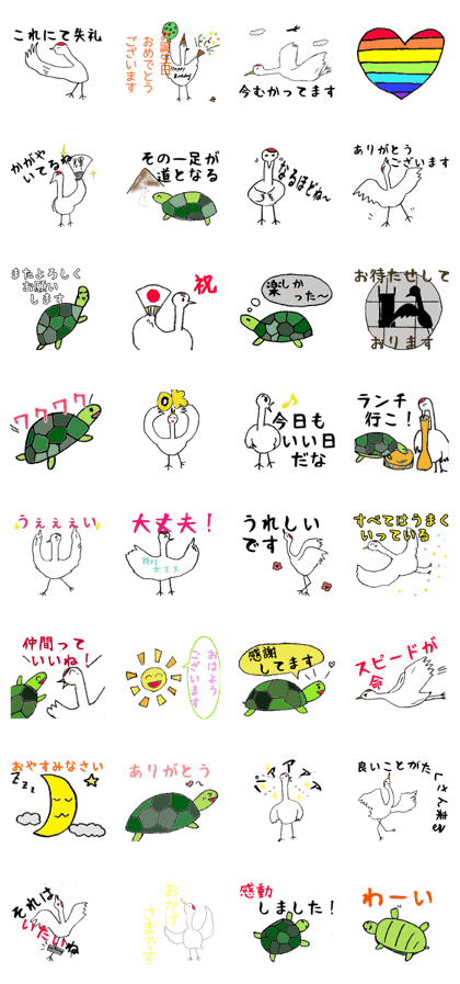 Lucky crane and turtle Happy words 1