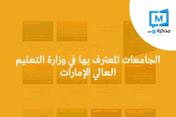 الجامعات المعترف بها في وزارة التعليم العالي الامارات