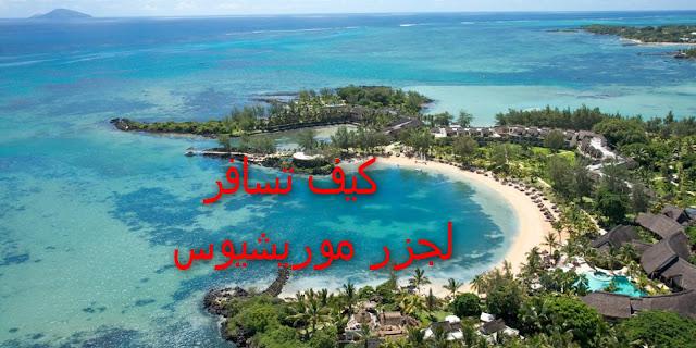فيزا جزر موريس السياحية