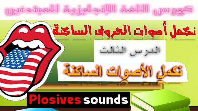 صوتيات اللغة الإنجليزية ,الأصوات الانفجارية plosives sounds