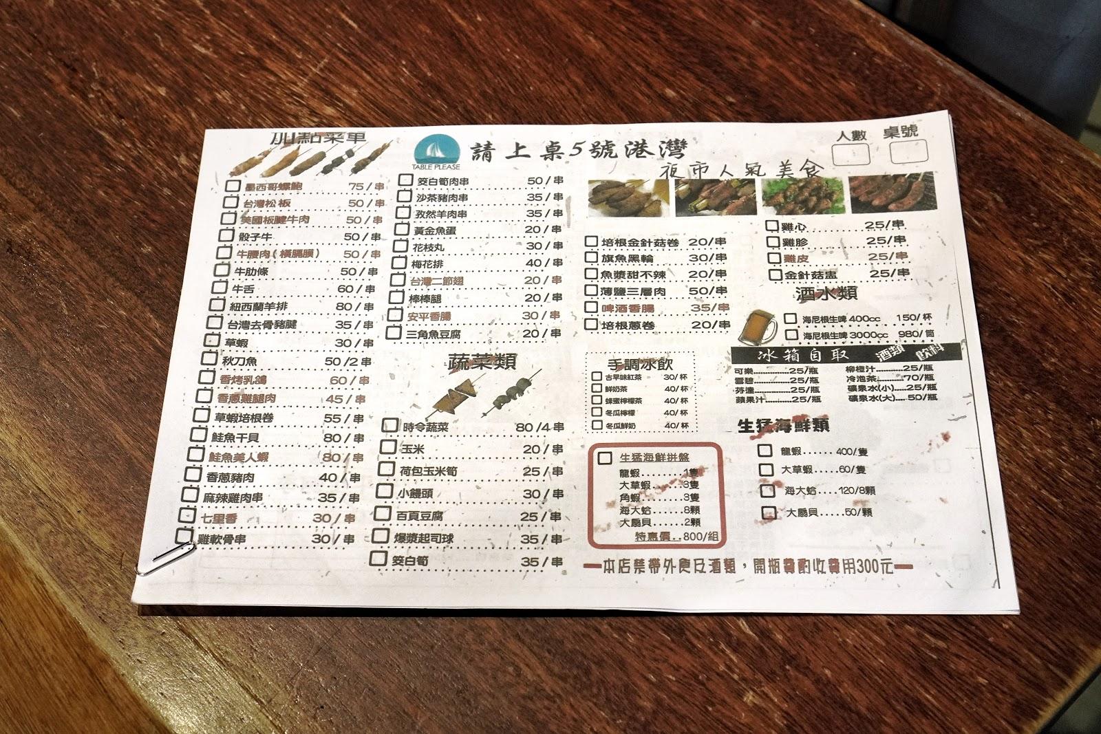台南安平區美食【請上桌國際港灣】菜單2