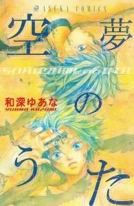 Truyện tranh Sorayume no Uta