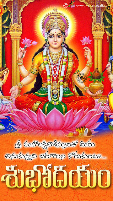 telugu subhodayam, telugu online good morning greetings, best telugu good morning messages
