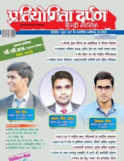 DOWNLOAD PRATIYOGITA DARPAN JULY 2018 HINDI EDITION PDF FREE