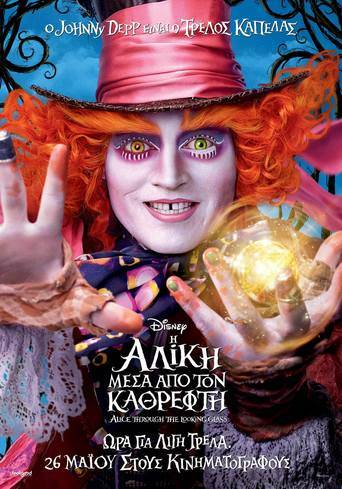 Alice Through the Looking Glass (2016) tainies online oipeirates